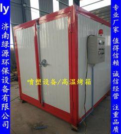 高温烤漆房 电加热高温烤箱 喷塑设备