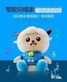 玩具生产设计 玩具加盟 广东玩具厂 品牌玩具丨喜羊羊电动智能玩具款式