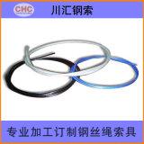 包膠塗塑鋼絲繩加工,鄭州塗塑鋼絲繩