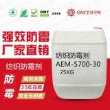 佳尼斯纺织防霉剂AEM-5700-30,用于纺织产品防霉