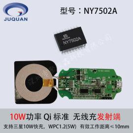 QI无线充电器方案10W新页微单线圈无线充发射方案