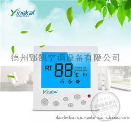 风机盘管液晶温控器 温控开关 一键控温 绿色环保