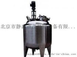 配液罐|配料罐|搅拌罐--北京市静鑫通茂