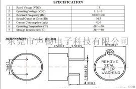 电磁蜂鸣器厂家 12*7.5mm **蜂鸣器制造商