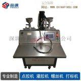 供應洗牆燈灌膠機 品速PS-PJ180手持式灌膠機