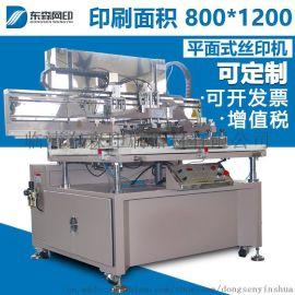 各种线路板印刷机械平面丝网印刷机70140