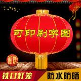 春节新年节日装饰宫灯大红铁口广告八美缎印字灯笼