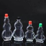 玻璃精油瓶    玻璃瓶