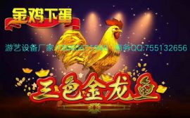 2017臺灣金雞下蛋之三色龍正版正品  最新版