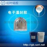 深圳红叶硅胶 绝缘耐高温电子灌封胶