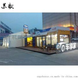 杭州厂家直供 集装箱汽车维修店 客户服务中心 专业定制设计