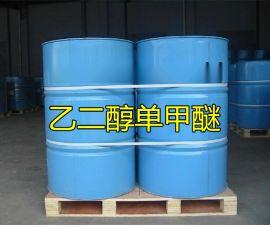 山东国标乙二醇单甲醚生产厂家 优质乙二醇甲醚供应商