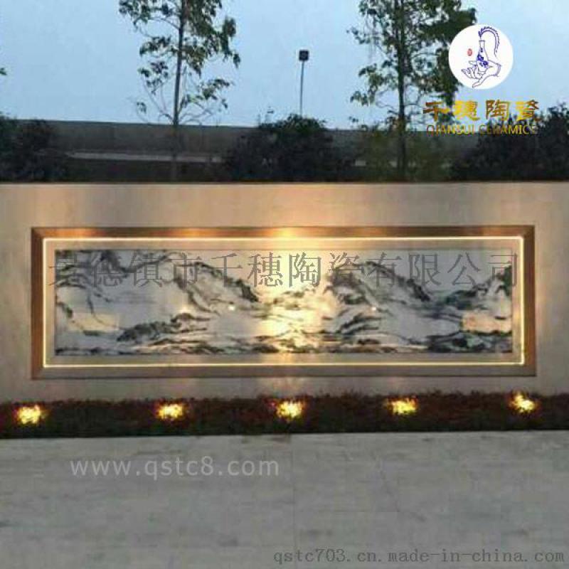 景德鎮裝飾壁畫瓷板畫定做 裝飾壁畫瓷板畫生產廠家