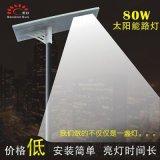 深圳太阳能路灯厂家供应80W一体灯太阳能路灯大功率led灯具