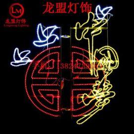 供应新款圣诞灯 新款节日彩灯 新款图案灯 中国梦装饰灯