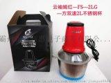 家用小型全自動絞肉機料理機 不鏽鋼杯雙速2L