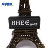 BHEC百和誠膠章標 矽膠LOGO標 廠家定製