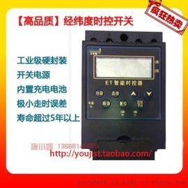 经纬度时控开关220V 单双路任选 经纬度时控仪