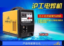 LGK 60E **系列 逆变式空气等离子切割机
