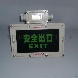 BYY-系列防爆标志灯安全出口指示灯指示牌标志灯