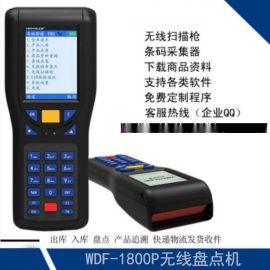 WDF1800快遞物流數據採集器 超市藥房盤點機