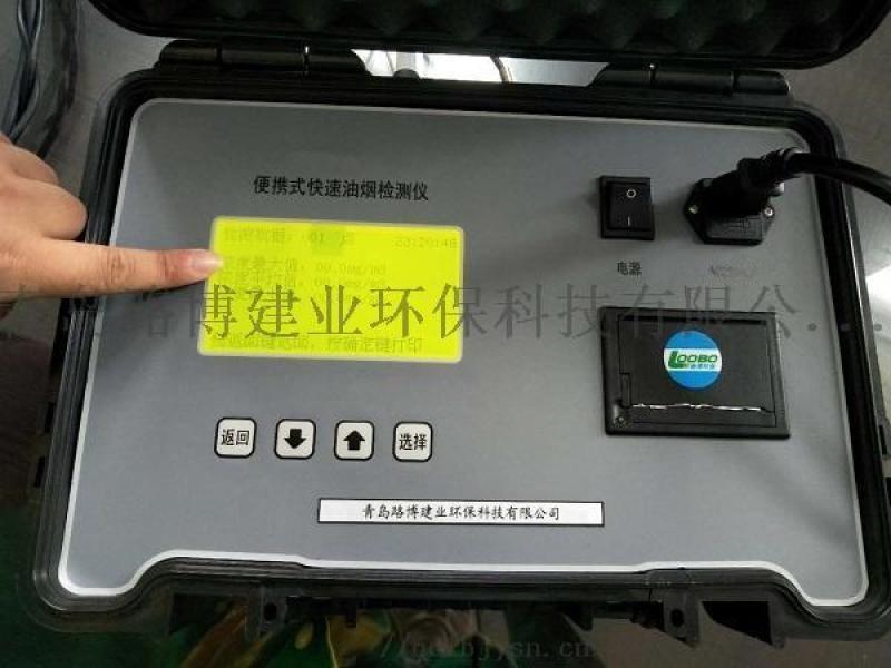满足便携检测需求-LB-7022油烟检测仪