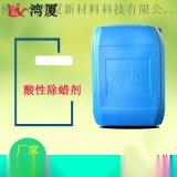 灣廈清洗劑 廠家直銷 WX-L101除蠟劑 五金清洗劑
