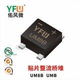 UM8B UMB 0.8A贴片整流桥堆印字UM8B 佑风微品牌