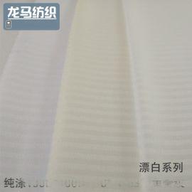 供应纯涤鱼骨纹漂白系列口袋布 西装用布 里布 衬布
