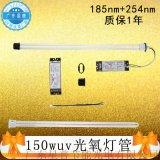 廣東光解燈管UV光催化氧化810UV燈管