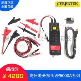知用 高压差分探头 VP5205A/VP5200A/VP5065A