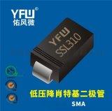 SSL210 SMA低壓降肖特基二極體佑風微品牌