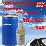 油酸酯EDO-86神奇的配製出了銅件除油劑