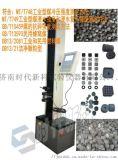 型煤冷压强度、浸水强度、浸水复干强度试验机