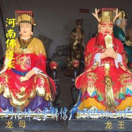 龙王龙母佛像 佛道家四海龙王神像厂家