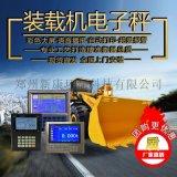 北京T8000装载机秤厂家