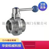 衛生級不鏽鋼加高焊接,DIN,SMS, ISO螺紋快裝蝶閥