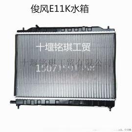 東風俊風E11K水箱,俊風散熱器,東風俊風配件