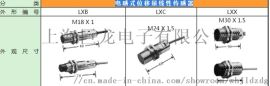 供应LXB-05P1位移量线性传感器