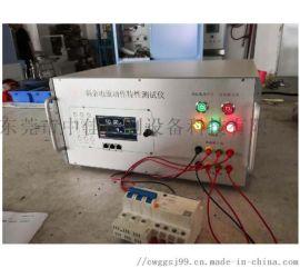 厂家直销 剩余电流动作测试仪ZJ-SYDL3