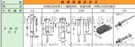 供应LJI-00824NA超微型接近开关