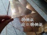 电器开关磷铜板 磷青铜板 住友进口磷青铜