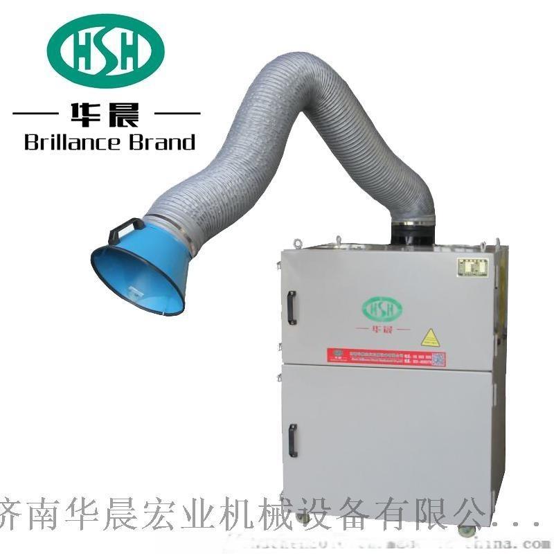 华晨**移动式双臂双工位焊烟净化器 焊机烟气除尘器 工业车间专用