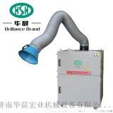 華晨專賣移動式雙臂雙工位焊煙淨化器 焊機煙氣除塵器 工業車間專用