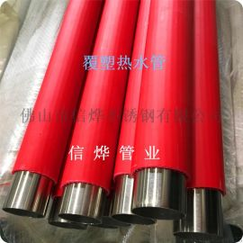 信烨大量供应不锈钢保温水管不锈钢卡压管件
