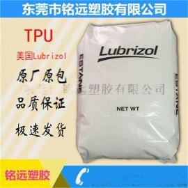 耐水解TPU美国路博润58315 TPU聚氨酯