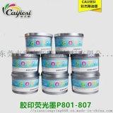 UV熒光油墨 PANTONE801-807膠印油墨