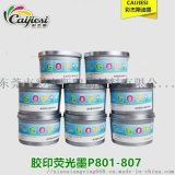 UV荧光油墨 PANTONE801-807胶印油墨