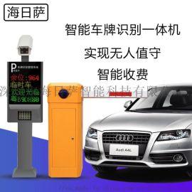 停车场车牌识别一体机小区车辆车牌自动识别停车扫码缴费管理系统