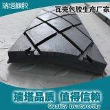 瑞塔橡胶丨瓦壳包胶生产厂家丨插板式包胶